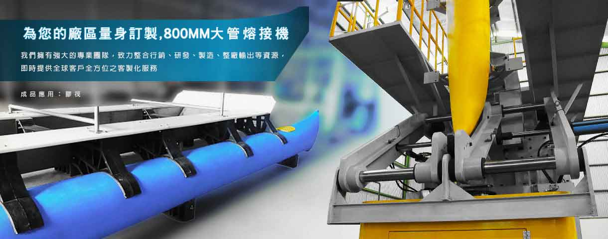 800mm_HDPE_Pipe_Extrusion_Line