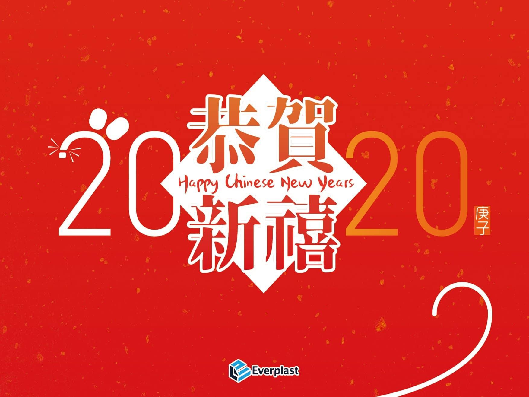 Everplast-Happy Chinese New Year