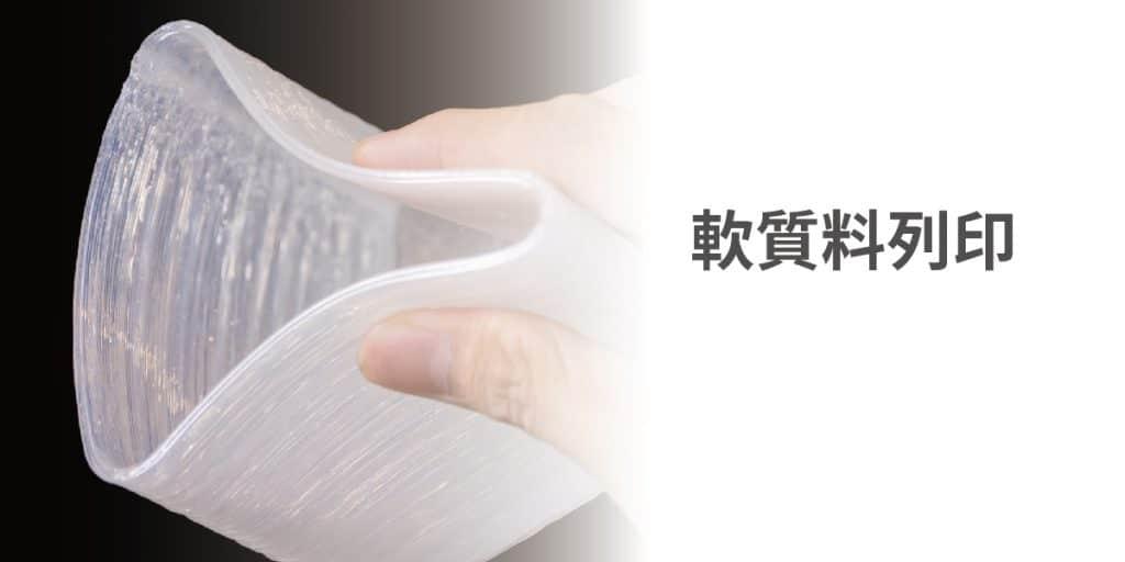 soft material printing
