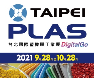 TaipeiPlas DigitalGo